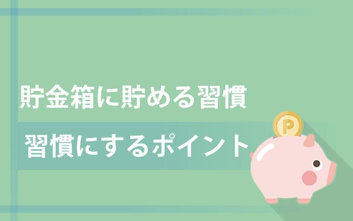 貯金箱に貯める習慣
