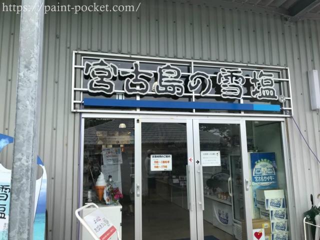 【宮古島の雪塩ミュージアム】は『雨でも楽しめる観光スポット』雪塩の魅力と自然の恵みを味わおう!
